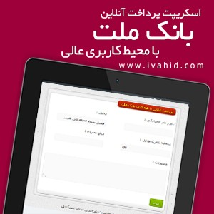 اسکریپت پرداخت آنلاین بانک ملت